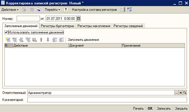 Как сделать запись в регистр